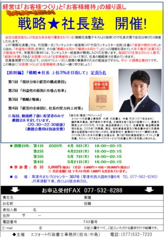 戦略社長塾チラシ2020年4月開催分-原則編.png