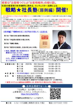 戦略社長塾チラシ原則編2021年4月開催分.png
