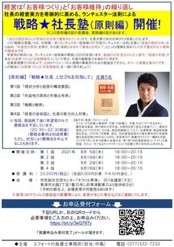 戦略社長塾チラシ原則編2021年8月開催分.jpg