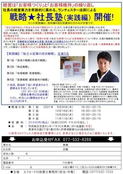戦略社長塾チラシ実践編2021年9月開講分-実践編.jpg