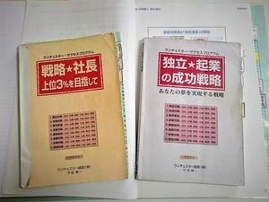 戦略社長塾テキスト.JPG