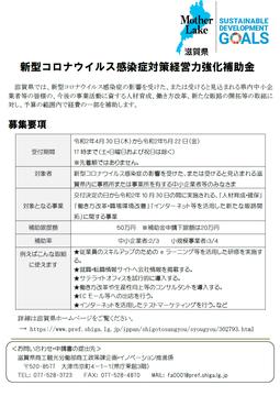 新型コロナウイルス感染症対策経営力強化補助金1.png