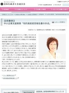活用事例3 中小企業支援業務 「知的資産経営報告書の作成」