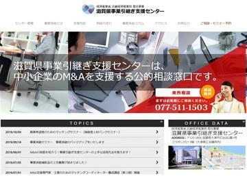 滋賀県事業引継ぎセンター.jpg