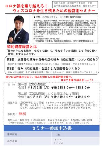 瀬田商工会青年部セミナーチラシ.png