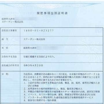 登記簿-目的-210422ミッションin定款-ステータシー��2.png