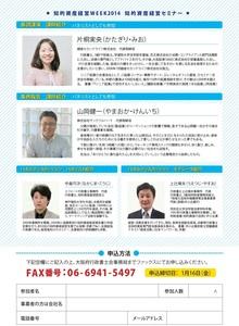 知的資産経営WEEK2014 セミナー