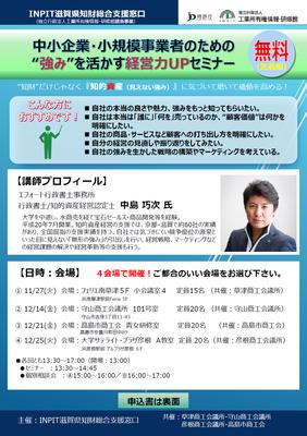 知財セミナー-チラシラフ最終.png