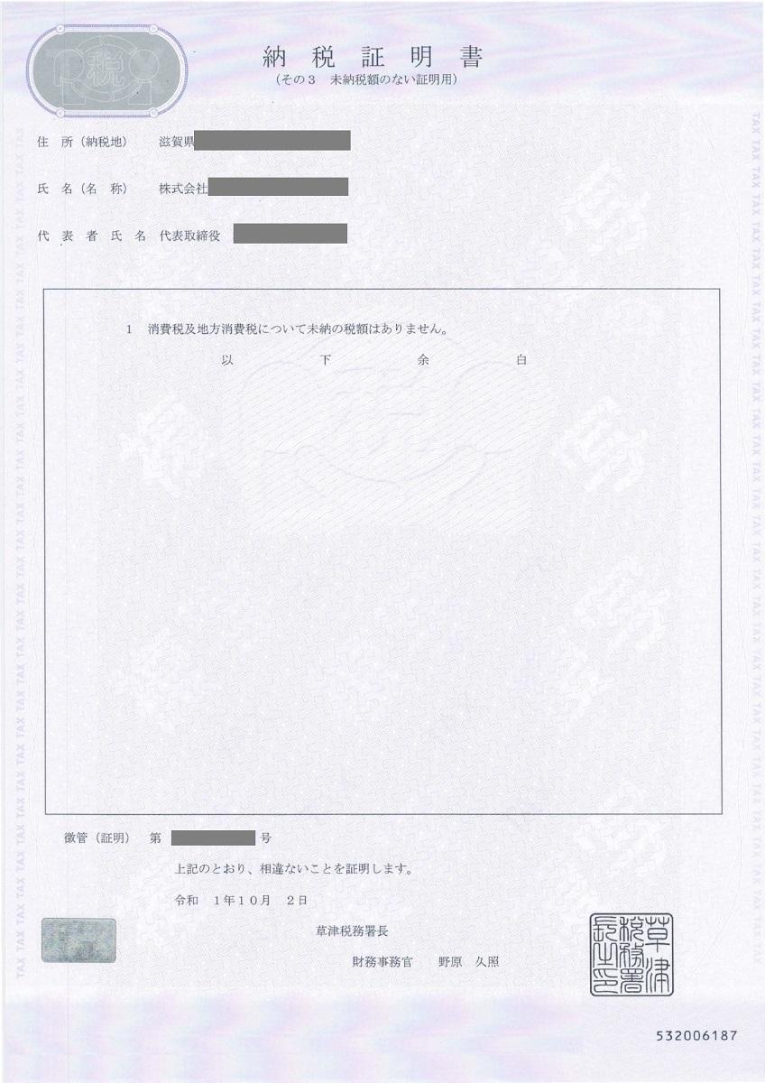 証明 国税庁 書 納税