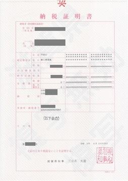 納税証明書-県税個人事業税.jpg