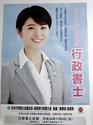 平成26年度行政書士ポスター 鈴木ちなみ
