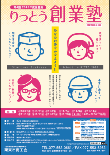 H30りっとう創業塾チラシ1.png