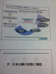 130130_京都会賀詞交歓会
