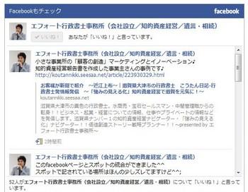 FacebookページのLike Box