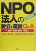 NPO_Q&A.jpg