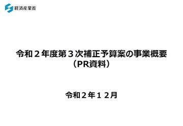 R2度第3次補正予算案0.jpg