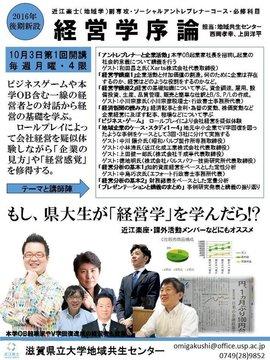 滋賀県立大学「経営学序論」の案内