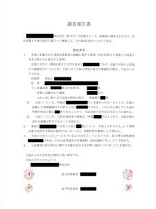 genbutsusyusshi2-chosahoukokusyo.jpg