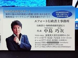 新名刺-エフォート行政書士事務所-中島巧次