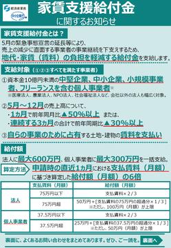 yachinkyuhu1.png